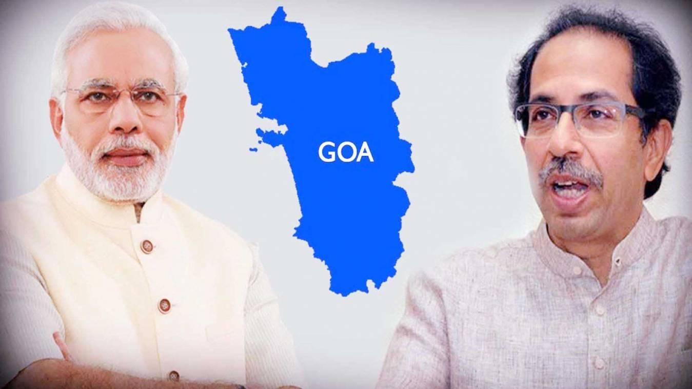 गोवा में बीजेपी सरकार गिराने की तैयारी में शिवसेना