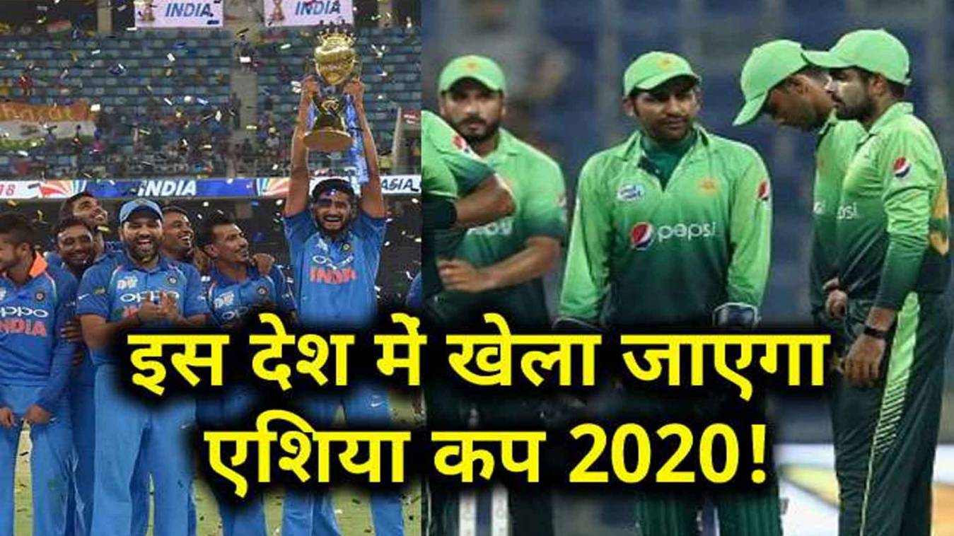 पाकिस्तान से छिनी गई एशिया कप की मेजबानी, पीछे है BCCI का दबाव