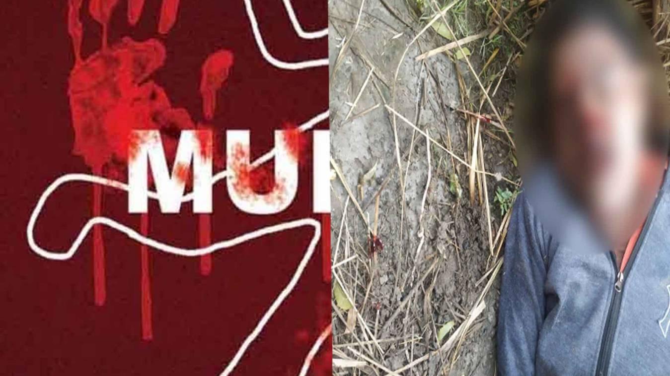वारदात: पत्नी के मोबाइल पर अज्ञात कॉल आने पर पति को हुआ शक, ईंट-पत्थर से कूच कर मार डाला