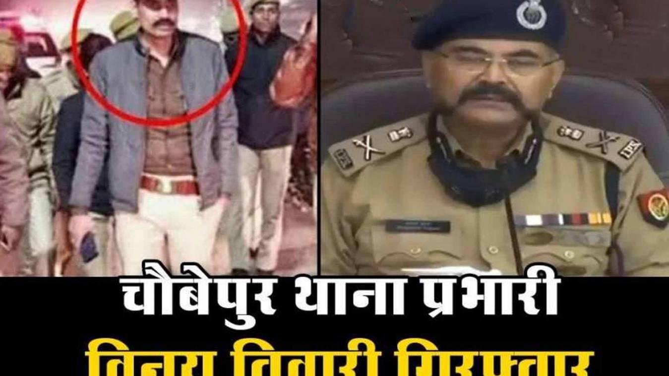 कानपुर मुठभेड़: चौबेपुर थाने के निलंबित एसओ गिरफ्तार, विकास दुबे को दी थी पुलिस के छापे की सूचना!