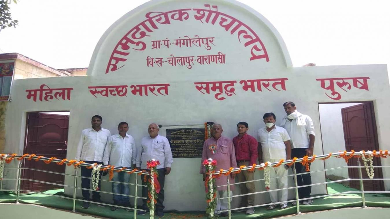 वाराणसी: स्वच्छ भारत मिशन के अंतर्गत चोलापुर के प्रथम सामुदायिक शौचालय का हुआ लोकार्पण