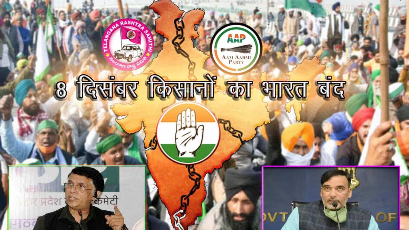 किसानों के आठ दिसंबर के भारत बंद को कांग्रेस, आप और टीआरएस का समर्थन