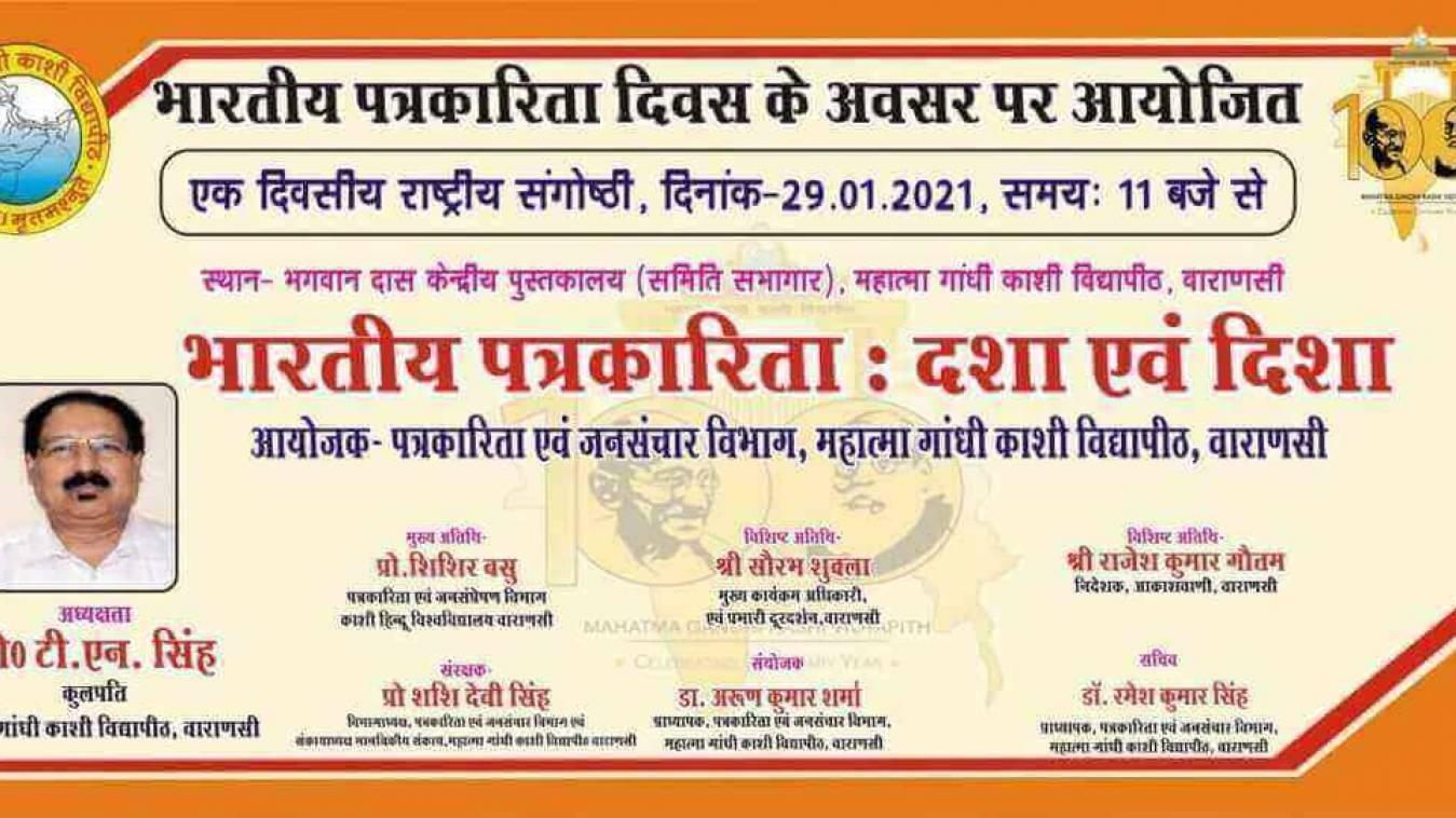 MGKVP: पत्रकारिता और जनसंचार विभाग द्वारा भारतीय पत्रकारिता दिवस के अवसर पर राष्ट्रीय संगोष्ठी का हुआ आयोजन
