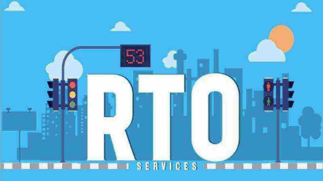 जनता की सहूलियत के लिए RTO की नयी मुहीम, मिनटों में होंगे आपके सारे काम